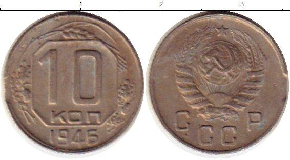 Картинка Монеты СССР 10 копеек Медно-никель 1946