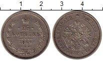 Изображение Монеты 1855 – 1881 Александр II 25 копеек 1859 Серебро XF