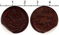 Изображение Монеты Россия 1762 – 1796 Екатерина II 1 деньга 1766 Медь VF