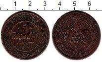 Изображение Монеты 1855 – 1881 Александр II 5 копеек 1872 Медь VF