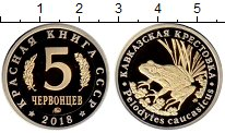 Изображение Мелочь Россия 5 червонцев 2018 Биметалл Proof