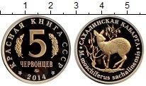 Изображение Мелочь Россия 5 червонцев 2014 Биметалл Proof