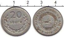 Изображение Монеты Монголия 20 мунгу 1953 Алюминий XF