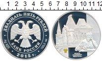 Изображение Монеты Россия 25 рублей 2015 Серебро Proof