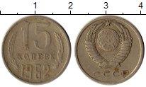 Изображение Монеты СССР 15 копеек 1962 Медно-никель XF-