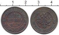 Изображение Монеты Россия 1855 – 1881 Александр II 1 копейка 1877 Медь XF