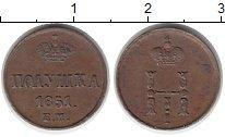 Изображение Монеты Россия 1825 – 1855 Николай I 1 полушка 1851 Медь XF
