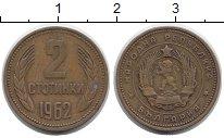 Изображение Дешевые монеты Болгария 2 стотинки 1962 Бронза XF-