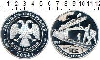 Изображение Монеты Россия 25 рублей 2014 Серебро Proof
