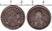 Изображение Монеты 1762 – 1796 Екатерина II 15 копеек 1765 Серебро XF