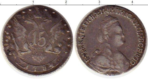 Картинка Монеты 1762 – 1796 Екатерина II 15 копеек Серебро 1764