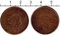 Изображение Монеты Китай Кирин 10 кеш 0 Медь XF