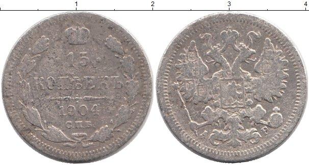 Картинка Монеты 1894 – 1917 Николай II 15 копеек Серебро 1904