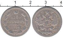 Изображение Монеты 1894 – 1917 Николай II 15 копеек 1904 Серебро XF