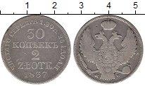 Изображение Монеты Россия 1825 – 1855 Николай I 30 копеек 1837 Серебро VF