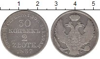 Изображение Монеты 1825 – 1855 Николай I 30 копеек 1837 Серебро VF