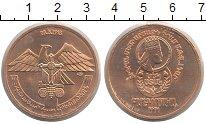 Изображение Монеты Армения 1 стак 1991 Латунь UNC-