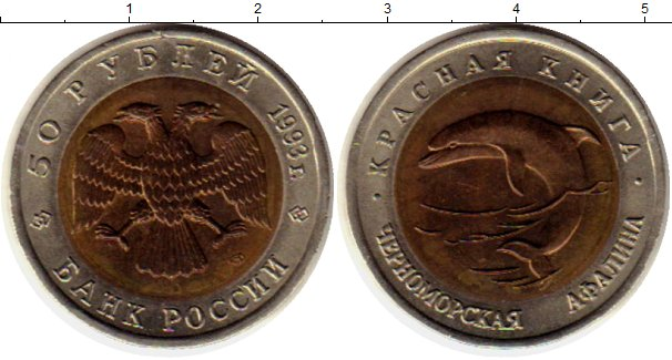 Картинка Монеты Россия 50 рублей Биметалл 1993