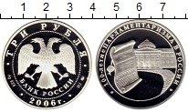 Изображение Монеты Россия 3 рубля 2006 Серебро Proof