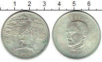 Изображение Монеты Тайвань 50 юаней 1965 Серебро UNC-