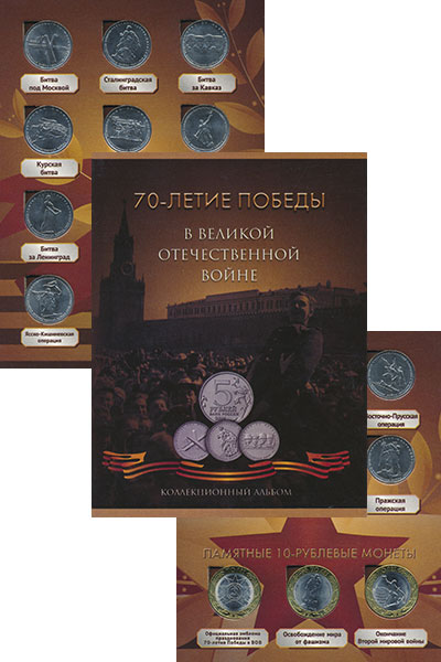 Изображение Подарочные монеты Россия 70-летие Победы в Великой Отечественной войне 1941-1945 гг, 2014  UNC В комплекте 21 монет