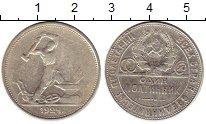 Изображение Монеты Россия СССР 1 полтинник 1924 Серебро XF