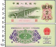 Изображение Банкноты Китай 2 джао 1962  UNC