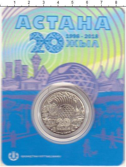 Изображение Подарочные монеты Казахстан 100 тенге 2018 Медно-никель UNC 20 лет столице Астан