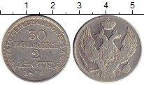 Изображение Монеты Польша 30 копеек 1839 Серебро VF