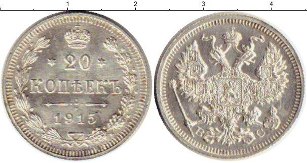 Картинка Монеты 1894 – 1917 Николай II 20 копеек Серебро 1915