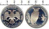 Монета Россия 1 рубль Серебро 1993 Proof- фото