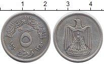 Изображение Монеты Египет 5 пиастров 1960 Медно-никель XF