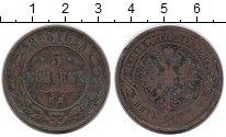 Изображение Монеты Россия 1855 – 1881 Александр II 5 копеек 1868 Медь VF