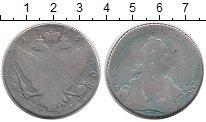 Изображение Монеты Россия 1762 – 1796 Екатерина II 1 рубль 1776 Серебро VF