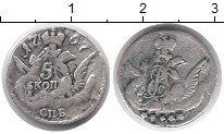 Изображение Монеты Россия 1762 – 1796 Екатерина II 5 копеек 1767 Серебро VF