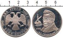 Монета Россия 2 рубля Серебро 1995 Proof- фото