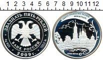 Монета Россия 25 рублей Серебро 2009 Proof фото