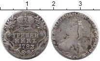 Изображение Монеты Россия 1762 – 1796 Екатерина II 1 гривенник 1783 Серебро VF