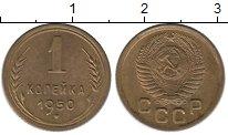 Изображение Монеты СССР 1 копейка 1950 Латунь UNC-
