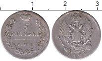 Изображение Монеты 1801 – 1825 Александр I 5 копеек 1824 Серебро VF