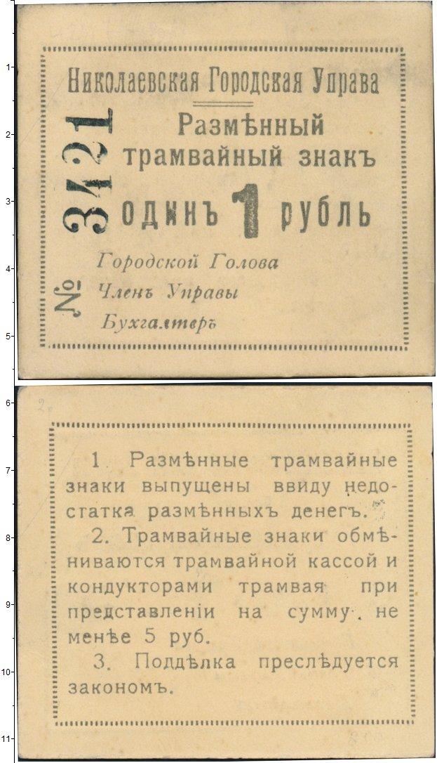 Картинка Банкноты Гражданская война 1 рубль  0