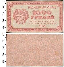 Изображение Банкноты РСФСР 1000 рублей 1921  VF+
