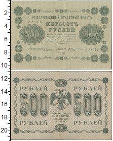 Изображение Монеты РСФСР 500 рублей 1918  XF