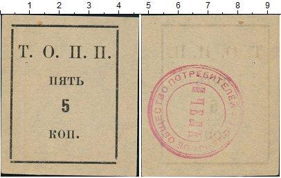 Изображение Банкноты Гражданская война 5 копеек 0  UNC-