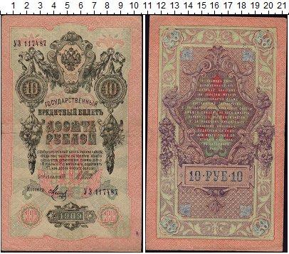 Изображение Банкноты 1894 – 1917 Николай II 10 рублей 1909  VF+