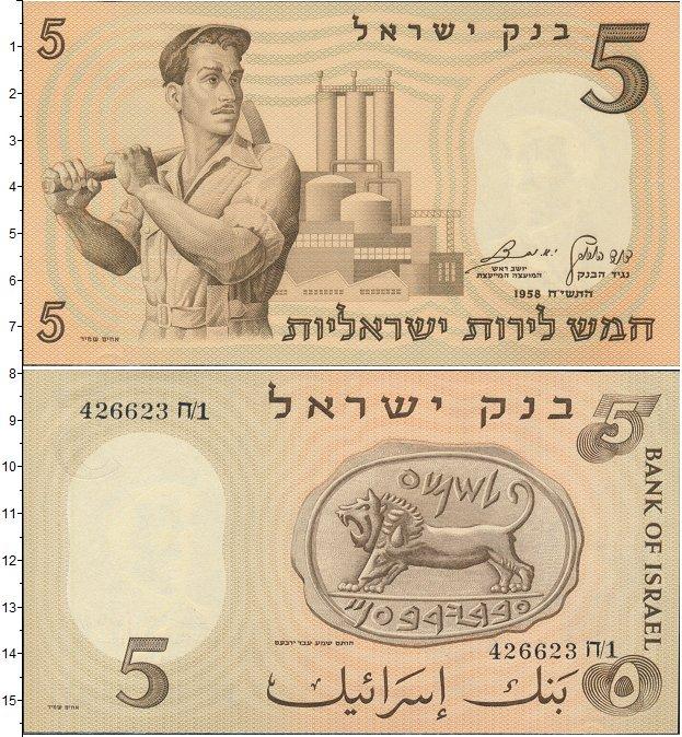 Картинка Банкноты Израиль 5 лир  1958