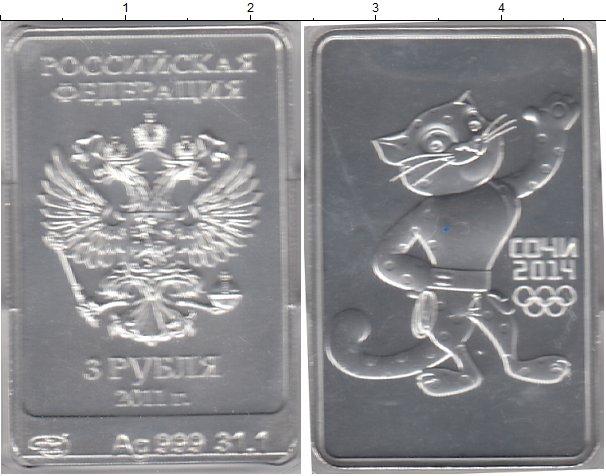 Картинка Монеты Россия 3 рубля Серебро 2011