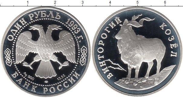 Картинка Монеты Россия 1 рубль Серебро 1993