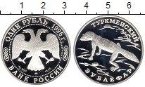 Монета Россия 1 рубль Серебро 1996 Proof- фото