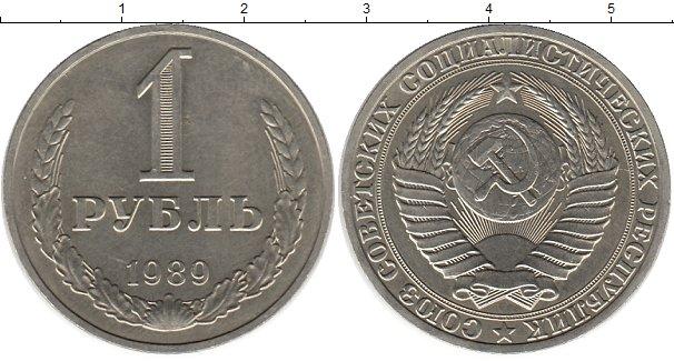 Картинка Монеты СССР 1 рубль Медно-никель 1989